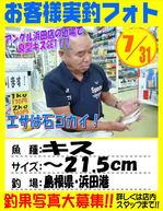 photo-okyakusama-20130731-hamada_kisu.jpg