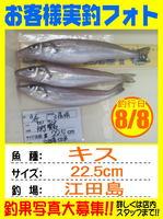 photo-okyakusama-20130808-koyaura-kisu.jpg