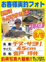 photo-okyakusama-20130809-koyaura-tinu.jpg