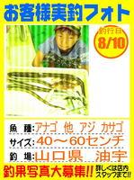 photo-okyakusama-20130810-honten-anago.jpg