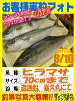 photo-okyakusama-20130811-koyaura-hiramasa.jpg