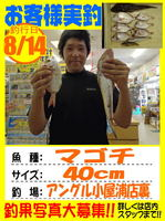 photo-okyakusama-20130814-koyaura-magoti.jpg
