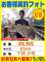 photo-okyakusama-20130818-kikugawa-madai.jpg