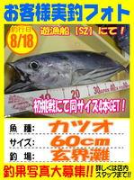 photo-okyakusama-20130818-koyaura-katuo.JPG