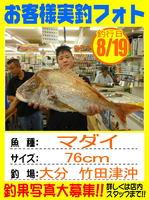 photo-okyakusama-20130819-kunisaki-madai.jpg