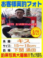 photo-okyakusama-20130821-kikugawa-kisu.jpg