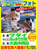 photo-okyakusama-20130821-koyaura-madai2.jpg