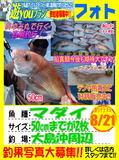 photo-okyakusama-20130821-koyaura-madai3.jpg