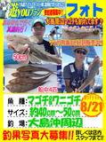 photo-okyakusama-20130821-koyaura-magochi.jpg