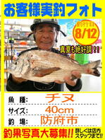 photo-okyakusama-20138012-yamaguchi-chinu.jpgのサムネイル画像のサムネイル画像