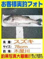 photo‐okyakusama-20130908-hikoshima-suzuki.JPG