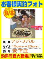 photo-okyakusama-20130909-ooshima-agenoshou.jpg