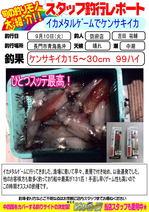 blog-20130912-houhu-kensaki.jpg