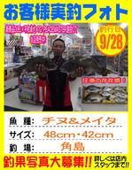 blog-okyakusama-20130928-kikugawa-chinu48.jpg