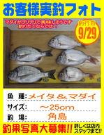 blog-okyakusama-20130929-kikugawa-chinumadai.jpg