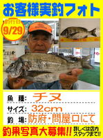 photo-okyakusama-20130929-yamaguchi-tinu.jpg