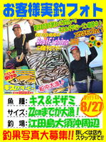 photo-okyakusama-20130827-koyaura-boatkisu&gizami.jpg