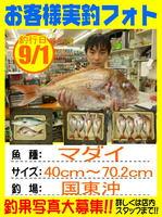 photo-okyakusama-20130901-kunisaki-madai.jpg
