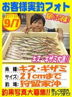 photo-okyakusama-20130907-koyaura-kisugizami.jpg