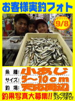 photo-okyakusama-20130908-Koyaura-aji.jpg