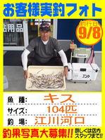 photo-okyakusama-20130908-goutsu-kisu-ichimyou.jpg