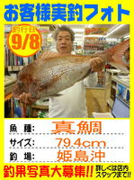 photo-okyakusama-20130908-kunisaki-madai.jpg