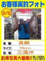 photo-okyakusama-20130908-oosima-madai74.jpg