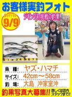 photo-okyakusama-20130909-kaiyuu-yazu.jpg