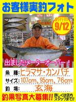 photo-okyakusama-20130912-houfu-hiramasa.jpg