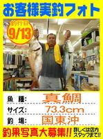 photo-okyakusama-20130913-kunisaki-madai.jpg