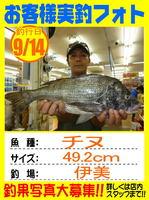photo-okyakusama-20130914-kunisaki-tinu.jpg