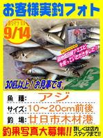 photo-okyakusama-20130915-honten-AJI.jpg