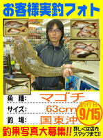 photo-okyakusama-20130915-kunisaki-magoti.jpg