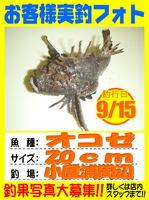 photo-okyakusama-20130916-Koyaura-OKOZE.jpg