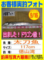 photo-okyakusama-20130916-houfu-tachi.jpg