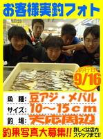 photo-okyakusama-20130917-Koyaura-mameaji02.jpg