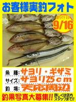 photo-okyakusama-20130917-Koyaura-sayori.jpg