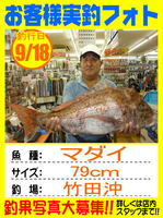 photo-okyakusama-20130918-kunisaki-madai.jpg