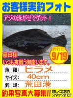 photo-okyakusama-20130919-hikoshima-hirame.jpg