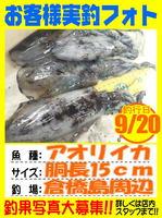 photo-okyakusama-20130920-Koyaura-aori01.jpg
