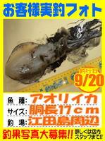 photo-okyakusama-20130920-Koyaura-aori02.jpg