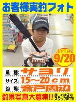 photo-okyakusama-20130920-Koyaura-sayori01.jpg