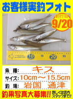 photo-okyakusama-20130920-kaiyuu-kisu.jpg