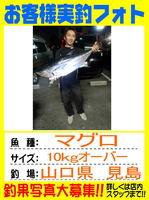 photo-okyakusama-20130921-honten-maguro.jpg