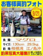 photo-okyakusama-20130921-kikugawa-maguro2.jpg