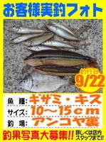 photo-okyakusama-20130922-Koyaura-gizami.jpg