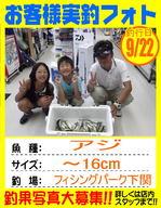 photo-okyakusama-20130922-kikugawa-aji.jpg