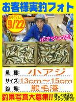 photo-okyakusama-20130922-kunisaki-koazi.jpg