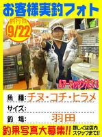 photo-okyakusama-20130922-kunisaki-tinu.jpg