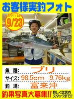 photo-okyakusama-20130923-kunisaki-buri.jpg